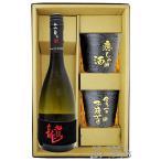 ショッピング大 送料無料 酒器セット 黒龍 九頭龍 大吟燗酒 720ml + カップ二個セット