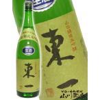 東一 純米吟醸 山田錦 生酒 1.8L