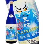 父の日ギフト 日本酒 天吹(あまぶき) 超辛口純米 うるとらDRY 旬の辛口 1.8L 要冷蔵