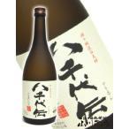 芋焼酎 八千代伝(やちよでん) 白麹 かめ壷仕込み 720ml 鹿児島県 八千代伝酒造