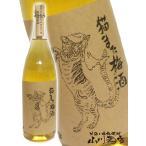 リキュール 猫また梅酒 1.8L/ 鳥取県 千代むすび酒造 ギフト プレゼント