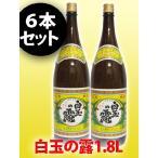芋焼酎 白玉の露(しらたまのつゆ)25度 1.8L 6本セット 鹿児島県 白玉醸造