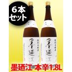 お中元 プレゼント ギフト 日本酒 墨廼江すみのえ 特別本醸造 本辛 1.8L 6本セット