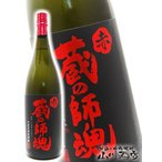 赤・蔵の師魂(あか・くらのしこん) 1.8L /鹿児島県 小正醸造