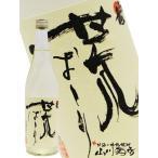 お中元 プレゼント ギフト 日本酒 初亀(はつかめ) 荒ばしり 本醸造 うすにごり生酒 720ml / 静岡県 初亀醸造 要冷蔵