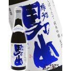 根知男山 雪見酒プレミアム しぼりたて 純米吟醸 生酒 720ml / 新潟県 渡辺酒造