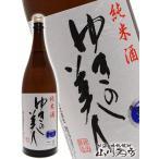 日本酒 ゆきの美人 純米しぼりたて生原酒 1.8L / 秋田県 秋田醸造 要冷蔵