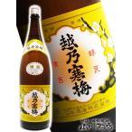 越乃寒梅 ( こしのかんばい ) 白ラベル 普通酒 1.8L / 新潟県 石本酒造 日本酒 ギフト プレゼント