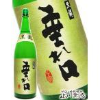 プレゼント ギフト 日本酒 黒龍(こくりゅう) 垂口 1.8L / 福井県 黒龍酒造 要冷蔵