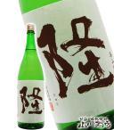 要冷蔵 日本酒 隆(りゅう) 純米吟醸 美山錦 55 火入 720ml / 神奈川県 川西屋酒造