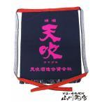 佐賀県の銘酒 天吹(あまぶき) 前掛け 文字ピンク