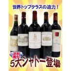 【送料無料】【フランス赤ワイン】