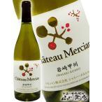 日本 白ワイン シャトーメルシャン 岩崎甲州 750ml / シャトー・メルシャン
