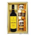 送料無料 イタリア赤ワイン・おつまみセット モンテプルチャーノ・ダブルッツオ 750ml + チーズ 5種セット 要冷蔵 ギフト プレゼント