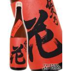 父の日 ギフト プレゼント 日本酒 佐久乃花 熊本酵母