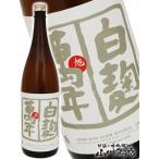 プレゼント ギフト 芋焼酎 旭萬年 (あさひまんねん) 白麹 1.8L / 宮崎県 渡邊酒造場