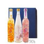 送料無料 箱入りギフト 華やかなお酒3本セット さくらのワイン + フェリーチェ + 桜舞う 3本セット ギフト プレゼント