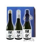 日本酒 箱入り 獺祭 ( だっさい )  飲み比べセットB 720ml × 3本 / 山口県 旭酒造株式会社 ハロウィン 2021