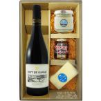 送料無料 フランス 赤ワイン・おつまみセット ポン・ド・ガサック ルージュ 750ml + チーズセット 要冷蔵 ギフト プレゼント