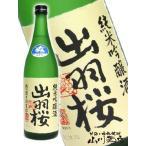 出羽桜(でわざくら) 純米吟醸 出羽燦々(でわさんさん) 720ml