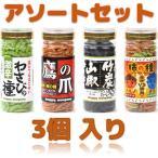 送料無料 柿の種 赤鬼・青鬼 唐辛子味 わさび味 110g 3個アソートセット おつまみ お菓子