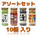 送料無料 柿の種 激辛 わさびの種 米菓 110g 10個アソートセット おつまみ お菓子