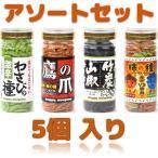 送料無料 柿の種 赤鬼・青鬼 唐辛子味 わさび味 110g 5個アソートセット おつまみ お菓子