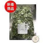 こと京都 京都産冷凍九条ねぎ 斜め切り 500g 20袋