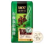 香り炒り豆 有機栽培珈琲 豆 160g×12個
