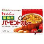 【4,900円以上で送料無料】ハウス食品 バーモントカレー 業務用 1kg