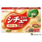 【4,900円以上で送料無料】ハウス食品 クリームシチュー 業務用 1kg1箱