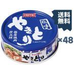 ホテイフーズコーポレーション ホテイやきとり塩味 70g×48缶セット