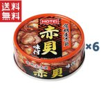 ホテイ 赤貝味付 6個 缶詰 おかず・惣菜缶詰