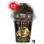 辰巳屋 ル・シュエスト カップ入りパティシエポップコーン ショコラ 80g