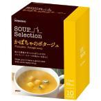 スープセレクション かぼちゃのポタージュ/10食