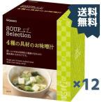 スープセレクション 4種の具材のお味噌汁 10袋入