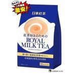 【4,900円以上で送料無料】日東紅茶 ロイヤルミルクティー 1袋10本入り