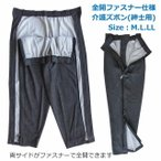 【再々入荷☆限定奉仕品】紳士介護ズボン-全開ファスナー付き