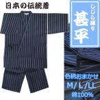 【新作】夏物紳士甚平・シジラ織:M.L.LL/綿100%/色柄お任せ