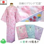 二重ガーゼ 寝巻き ゆかた カラー  日本製 婦人 和式 花蕾 S M L 柄おまかせ