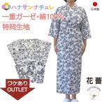 【訳ありお買い得品】日本製ねまき:花蕾デラックス 紳士・婦人:一重寝巻き/特岡小巾生地/柄おまかせ
