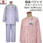 ショッピングパジャマ パジャマ レディース 長袖 日本製 綿100% スムースニット 春 秋 冬 S M L LL ペイズリー