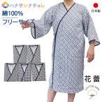 ラウンジウェアー 寝巻き ゆかた 7分袖 日本製 紳士 フリーサイズ 花蕾 柄おまかせ