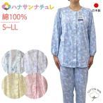 【春秋冬物】国産レディース長袖衿なしパジャマ/スムースニット・綿100%:S/M/L/LL ・柄おまかせ