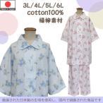 ショッピングパジャマ パジャマ レディース 半袖 衿付き 楊柳 綿100% 夏 日本製 大きいサイズ 3L.4L.5L.6L バラ