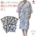 介護用ねまき 寝巻き ゆかた ラウンジウェアー 7分袖 ホック付き 日本製 婦人 M L 柄おまかせ