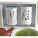 送料無料 金粉茶&煎茶敬老の日ギフト