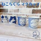 【 ねこちぐら 軽量 マグカップ 】 日本製 美濃焼 陶器 コップ カップ 手付き 軽い かわいい おしゃれ ねこ