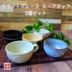 日本製 美濃焼 食器 陶器 うつわ スープ 手付き おしゃれ カフェ Natural クラフトグレース スープカップ 5個セット