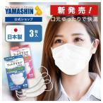 【公式】究極のヤマシン・フィルタマスク プラス 3枚入り ヤマシンフィルタ マスク 日本製  ヤマシンナノフィルター 送料無料 マスク 洗える 高機能